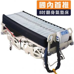 悅發鉑金 8950(未滅菌)翻身氣墊床